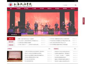 Shanghai University of Political Science and Law Screenshot
