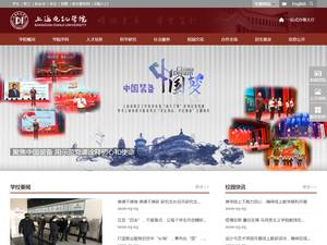 Shanghai Dianji University's Website Screenshot
