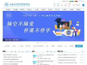 Shanghai Lixin University of Accounting and Finance's Website Screenshot