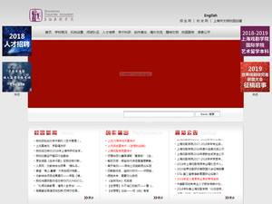 Shanghai Theatre Academy's Website Screenshot