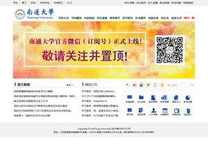 Nantong University's Website Screenshot