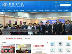 Huaiyin Institute of Technology's Website Screenshot
