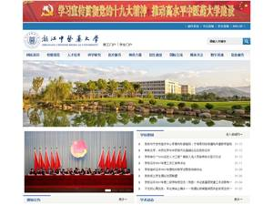 Zhejiang Chinese Medical University's Website Screenshot