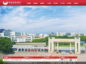 Ningbo Dahongying University's Website Screenshot