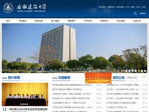 Anhui Jianzhu University Screenshot