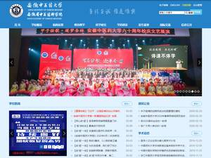 Anhui University of Chinese Medicine's Website Screenshot