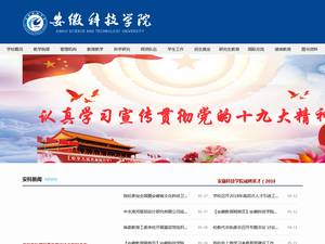 Anhui Science and Technology University's Website Screenshot
