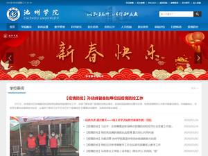 Chizhou University Screenshot
