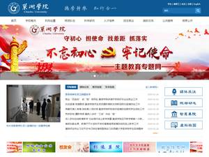 Chaohu University's Website Screenshot