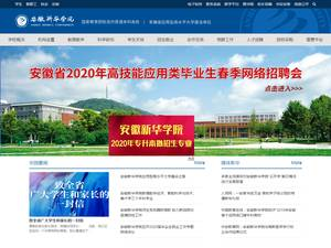 Anhui Xinhua University's Website Screenshot