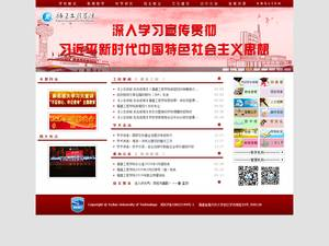 Fujian University of Technology's Website Screenshot