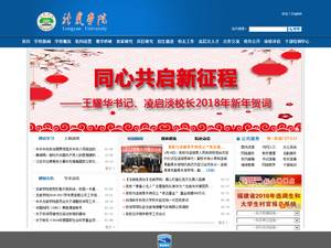 Longyan University's Website Screenshot