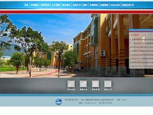 Minjiang University Screenshot