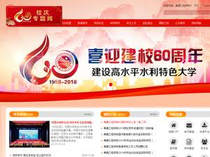 Nanchang Institute of Technology's Website Screenshot