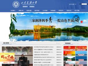 Shandong Jianzhu University Screenshot