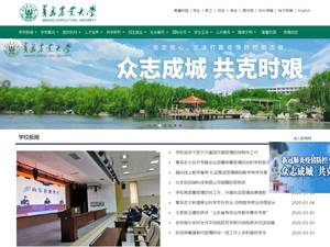 Qingdao Agricultural University's Website Screenshot