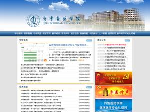 Qilu Medical University's Website Screenshot