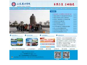 Shandong Yingcai University's Website Screenshot