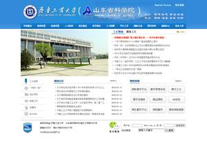 Qilu University of Technology's Website Screenshot