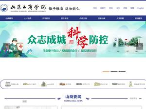 Shandong Technology and Business University Screenshot