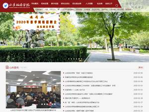 Shandong University of Political Science and Law's Website Screenshot