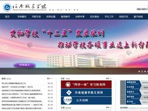 Henan University of Urban Construction's Website Screenshot