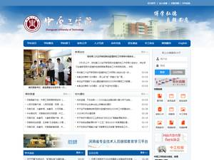 Zhongyuan University of Technology's Website Screenshot