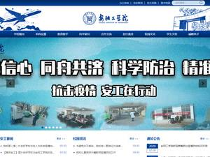 Anyang Institute of Technology's Website Screenshot