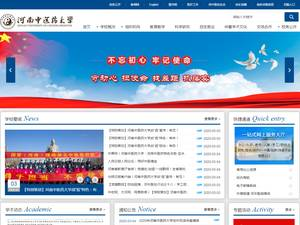 Henan University of Traditional Chinese Medicine Screenshot