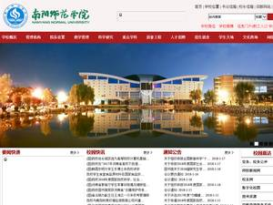 Nanyang Normal University's Website Screenshot