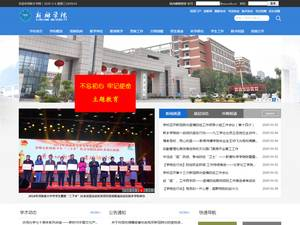 Xinxiang University Screenshot