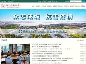 Hubei University of Chinese Medicine's Website Screenshot
