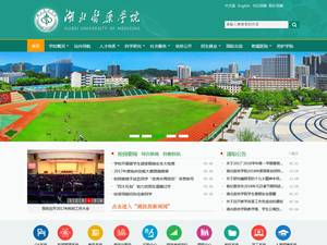 Hubei University of Medicine Screenshot