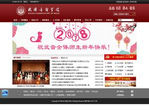 Wuhan Conservatory of Music's Website Screenshot