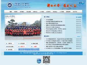 Hunan Institute of Engineering Screenshot