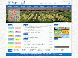 Hunan Institute of Technology's Website Screenshot