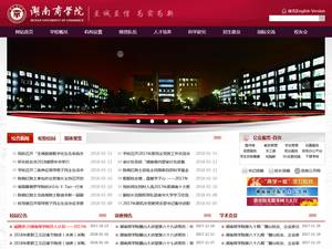 Hunan University of Commerce Screenshot