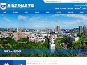 Hunan International Economics University Screenshot