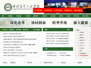 Zhongkai University of Agriculture and Engineering's Website Screenshot