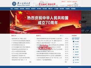 Guangzhou Medical University's Website Screenshot