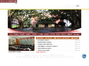 Lingnan Normal University Screenshot