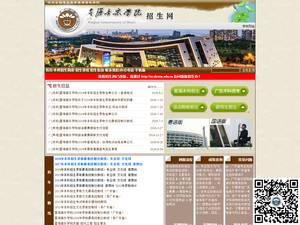 Xinghai Conservatory of Music's Website Screenshot