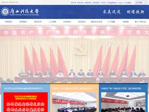 Guangxi University of Technology's Website Screenshot