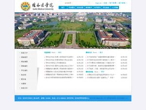 Guilin Medical University's Website Screenshot