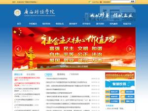 Guangxi University of Finance and Economics's Website Screenshot