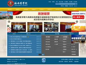 Hainan Medical University Screenshot
