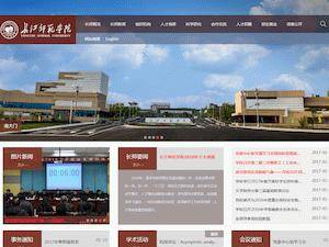 Yangtze Normal University Screenshot