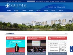 Chongqing University of Arts and Sciences's Website Screenshot