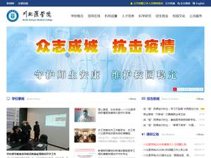 North Sichuan Medical College's Website Screenshot