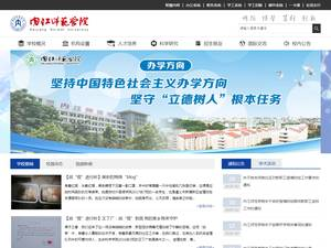 Neijiang Normal University Screenshot